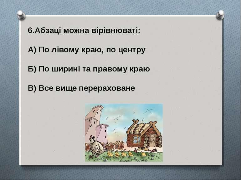 6.Абзаці можна вірівнюваті: А) По лівому краю, по центру Б) По ширині та прав...