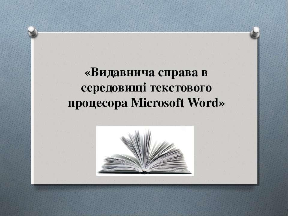 «Видавнича справа в середовищі текстового процесора Microsoft Word»