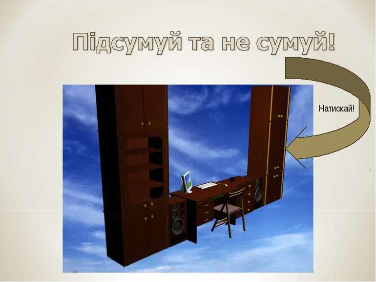 * Натискай!