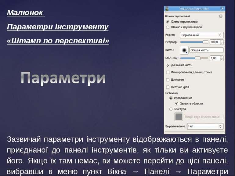Малюнок Параметри інструменту «Штамп по перспективі»   Зазвичай параметри і...