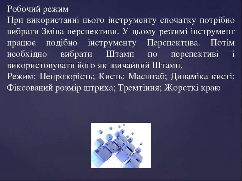 Робочий режим При використанні цього інструменту спочатку потрібно вибрати Зм...