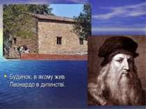Будинок, в якому жив Леонардо в дитинстві.