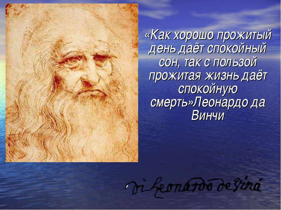«Как хорошо прожитый день даёт спокойный сон, так с пользой прожитая жизнь ...