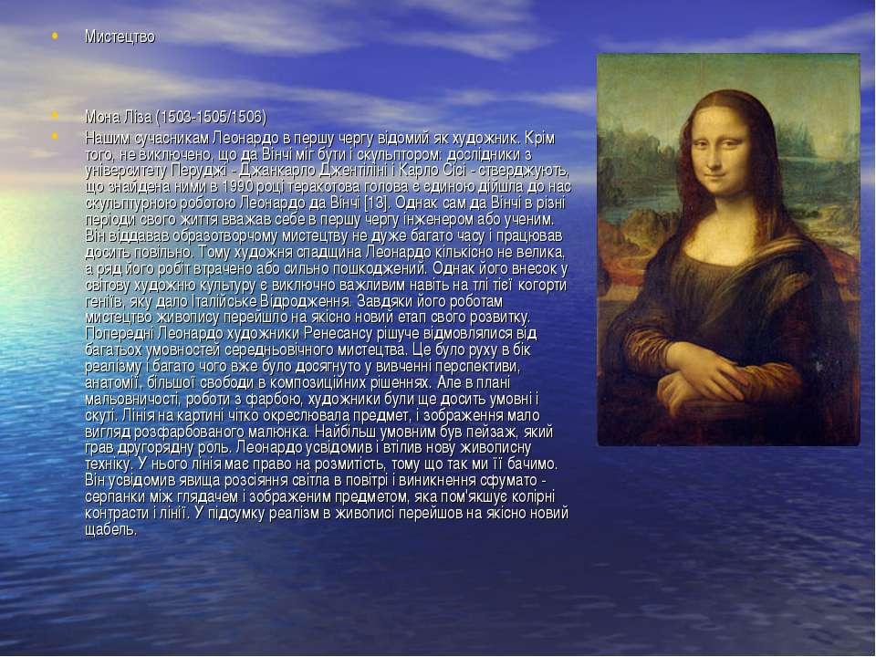Мистецтво Мона Ліза (1503-1505/1506) Нашим сучасникам Леонардо в першу чергу ...
