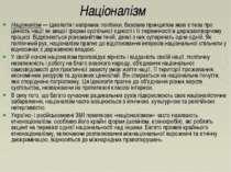 Націоналізм Націоналізм — ідеологія і напрямок політики, базовим принципом як...