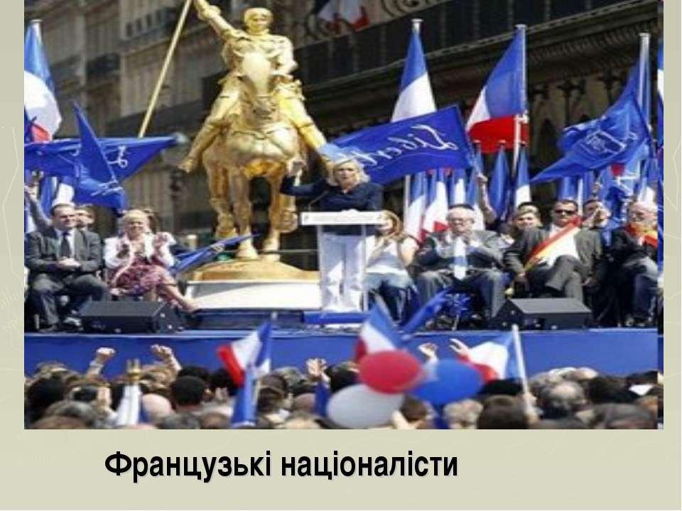 Французькі націоналісти