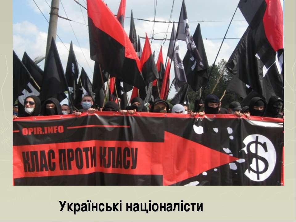 Українські націоналісти