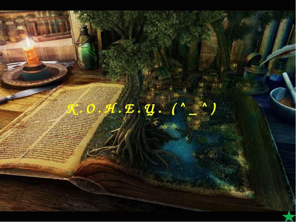 К.О.Н.Е.Ц. (^_^)