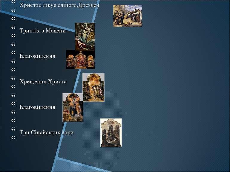Христос лікує сліпого,Дрезден  Триптіх з Модени  Благовіщення  Хрещення Хр...