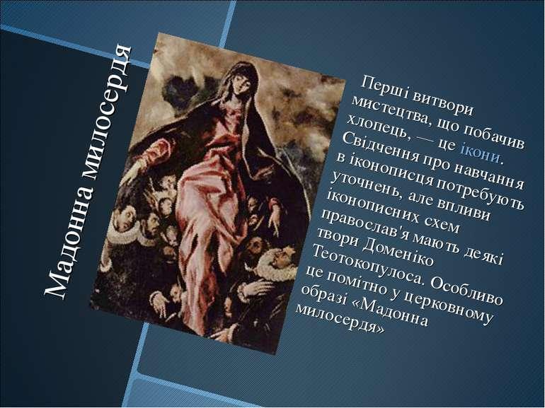 Мадонна милосердя Перші витвори мистецтва, що побачив хлопець,— цеікони. Св...