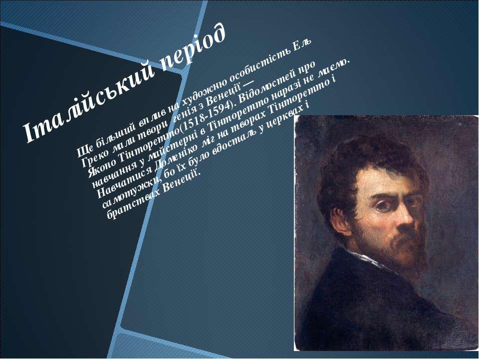 Італійський період Ще більший вплив на художню особистість Ель Греко мали тво...