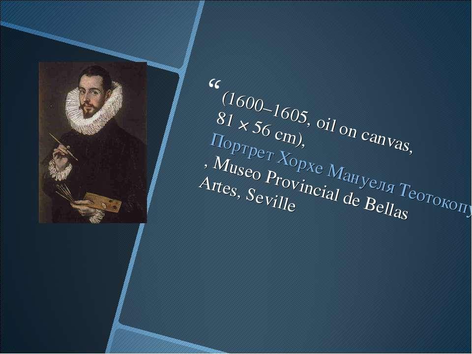 (1600–1605, oil on canvas, 81 × 56 cm),Портрет Хорхе Мануеля Теотокопулоса, M...