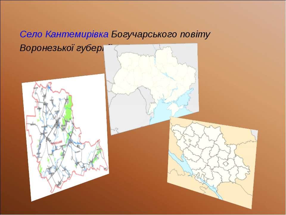 Село Кантемирівка Богучарського повіту Воронезької губернії