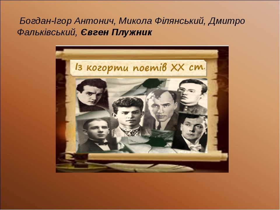 Богдан-Ігор Антонич, Микола Філянський, Дмитро Фальківський, Євген Плужник
