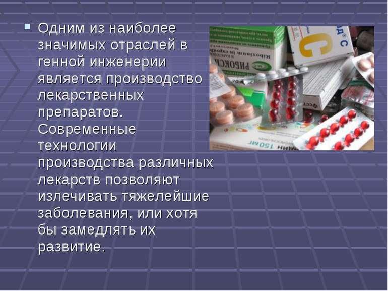 Одним из наиболее значимых отраслей в генной инженерии является производство ...