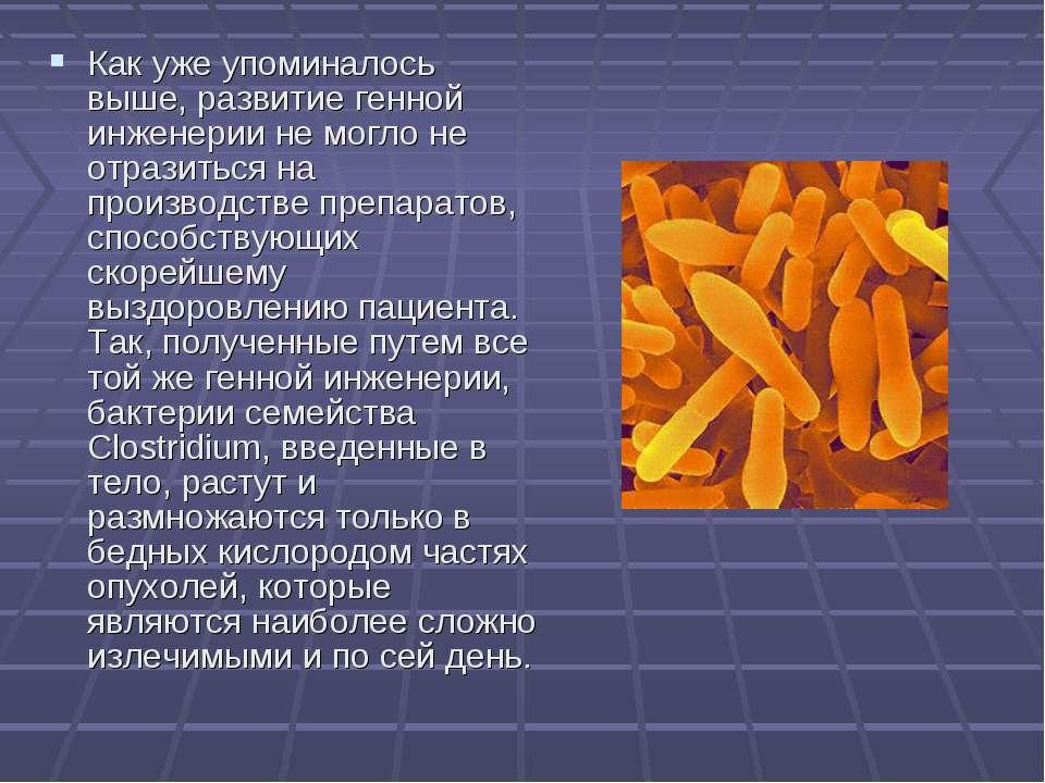 Как уже упоминалось выше, развитие генной инженерии не могло не отразиться на...