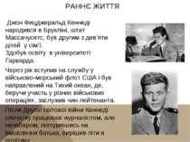 РАННЄ ЖИТТЯ Джон Фицджеральд Кеннеді народився в Брукліні, штат Массачусетс, ...