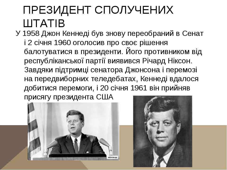 ПРЕЗИДЕНТ СПОЛУЧЕНИХ ШТАТІВ У 1958 Джон Кеннеді був знову переобраний в Сенат...