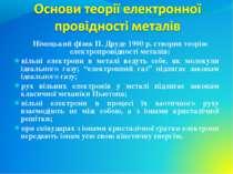 Німецький фізик П. Друде 1900 р. створив теорію електропровідності металі...