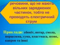 Діелектрики – це речовини, що не мають вільних заряджених частинок, тобто не ...