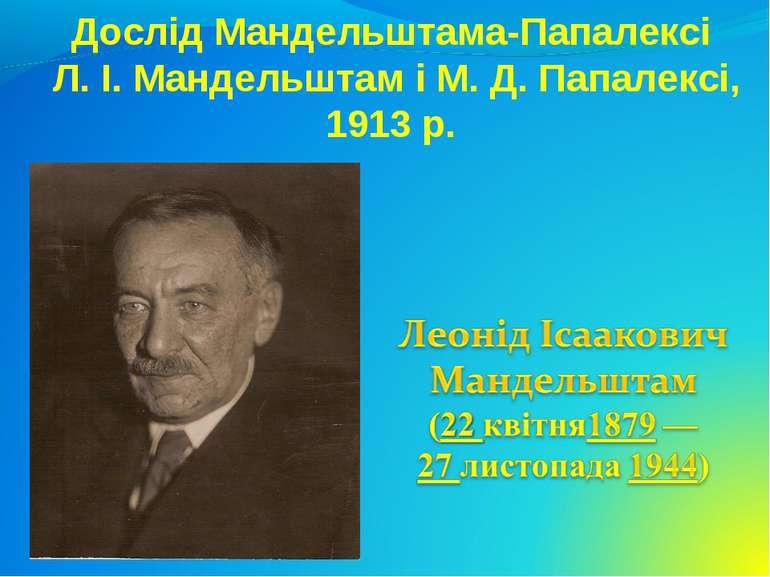 Дослід Мандельштама-Папалексі Л. І. Мандельштам і М. Д. Папалексі, 1913 р.