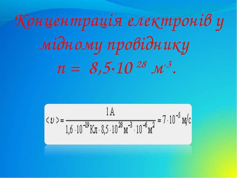 Концентрація електронів у мідному провіднику n= 8,5·10 28м-3.