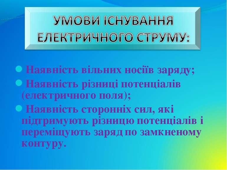 Наявність вільних носіїв заряду; Наявність різниці потенціалів (електричного ...