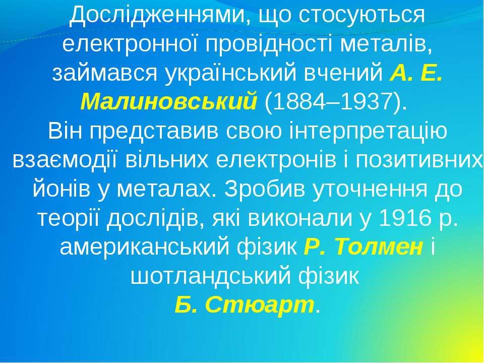 Дослідженнями, що стосуються електронної провідності металів, займався україн...