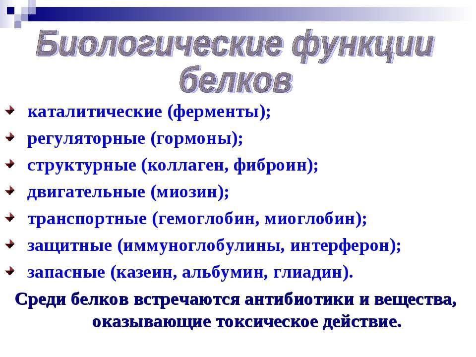 каталитические (ферменты); регуляторные (гормоны); структурные (коллаген, фиб...