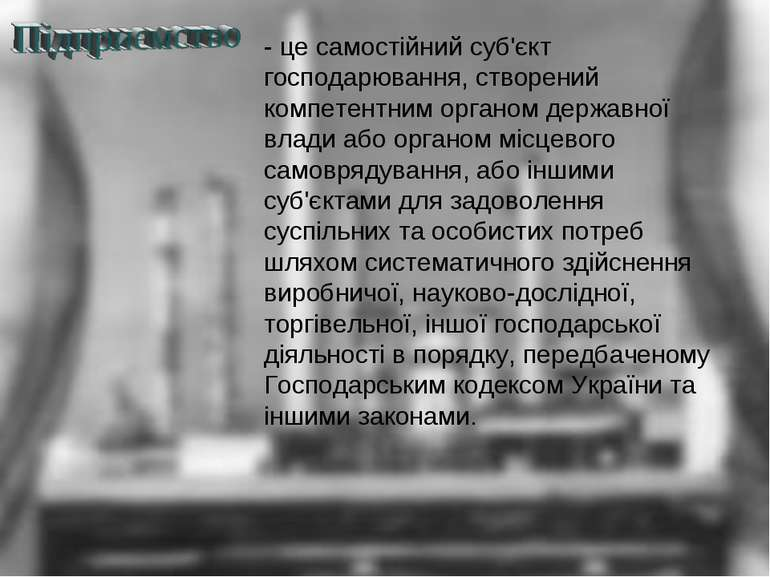 - це самостійнийсуб'єкт господарювання, створений компетентним органомдержа...