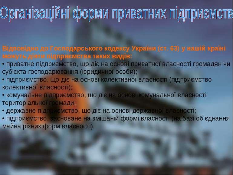 Відповідно до Господарського кодексу України (ст. 63) у нашій країні можуть д...