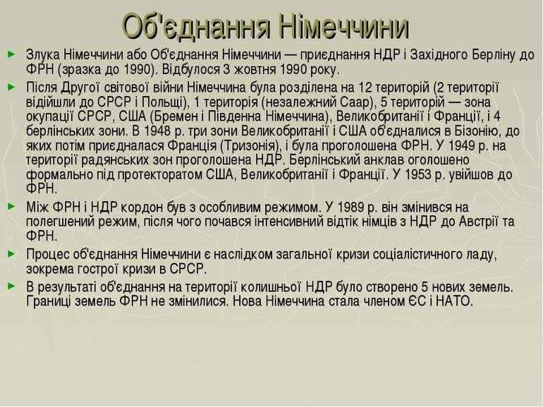 Об'єднання Німеччини Злука Німеччини або Об'єднання Німеччини — приєднання НД...