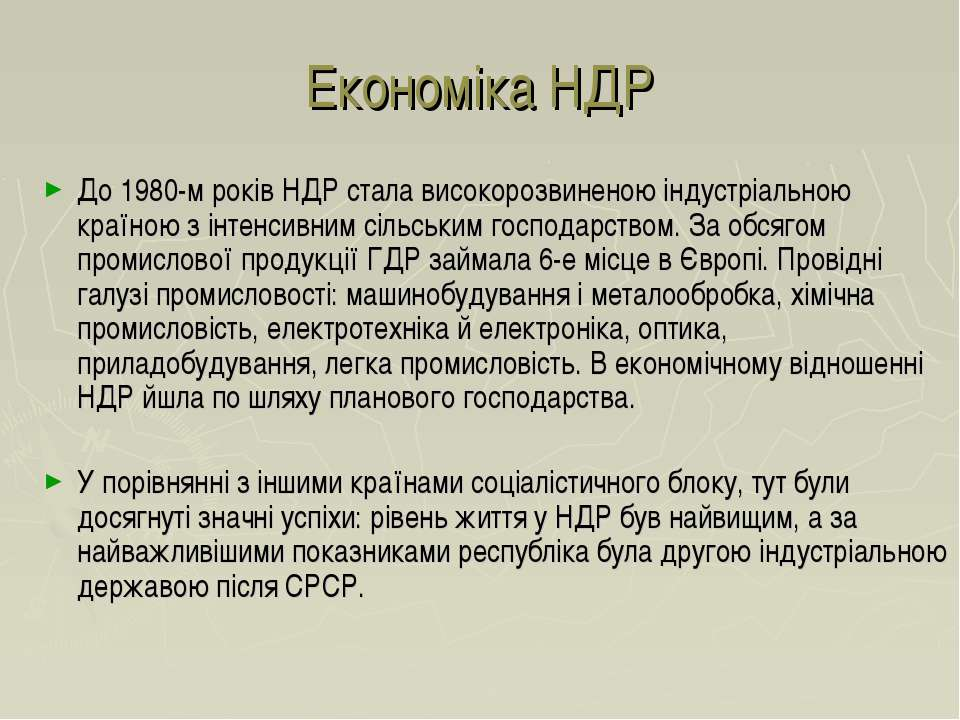 Економіка НДР До 1980-м років НДР стала високорозвиненою індустріальною країн...