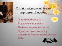 Ознаки підприємства як юридичної особи: Організаційна єдність; Відокремлення ...