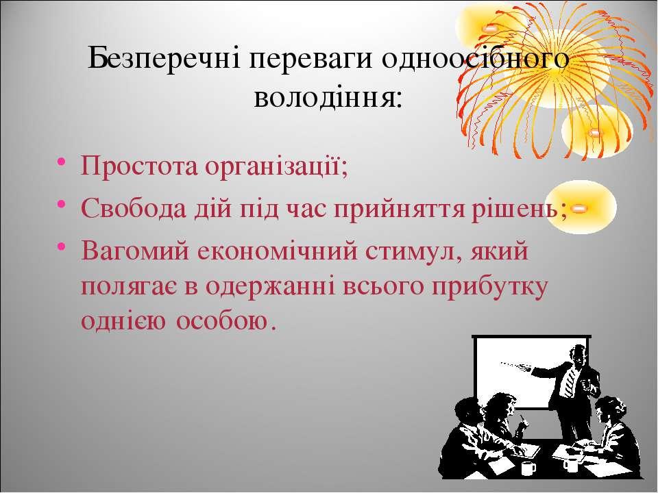 Безперечні переваги одноосібного володіння: Простота організації; Свобода дій...