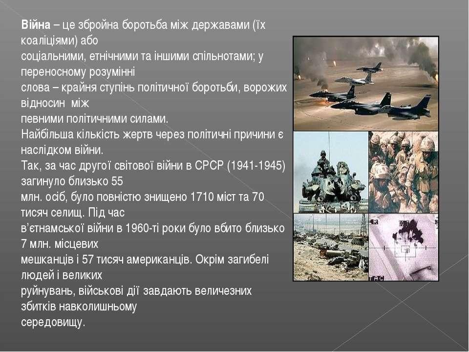 Війна – це збройна боротьба між державами (їх коаліціями) або соціальними, ет...