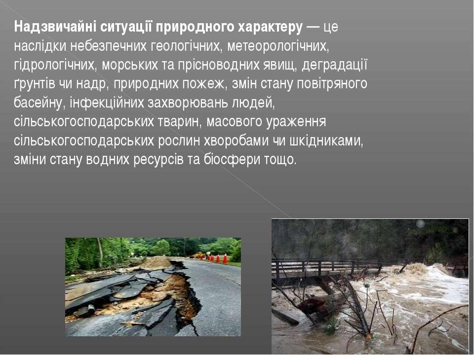 Надзвичайні ситуації природного характеру — це наслідки небезпечних геологічн...