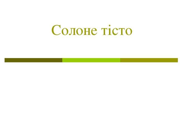 Солоне тісто