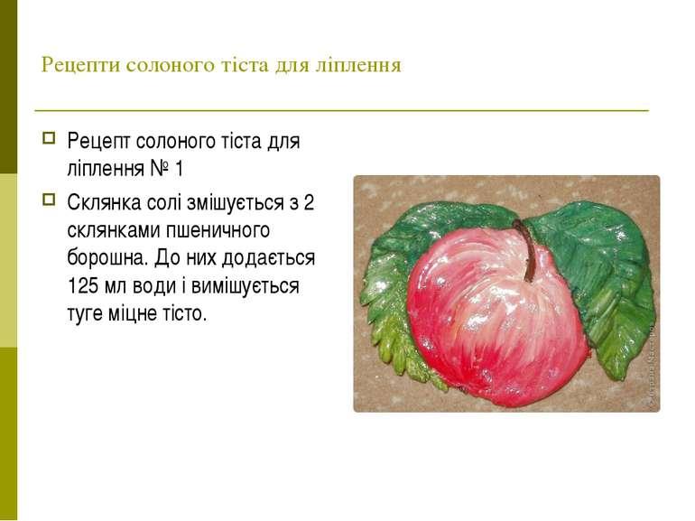 Рецепти солоного тіста для ліплення Рецепт солоного тіста для ліплення № 1 Ск...
