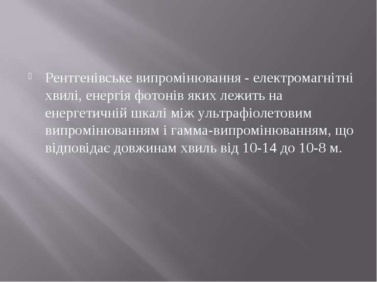 Рентгенівське випромінювання - електромагнітні хвилі, енергія фотонів яких ле...