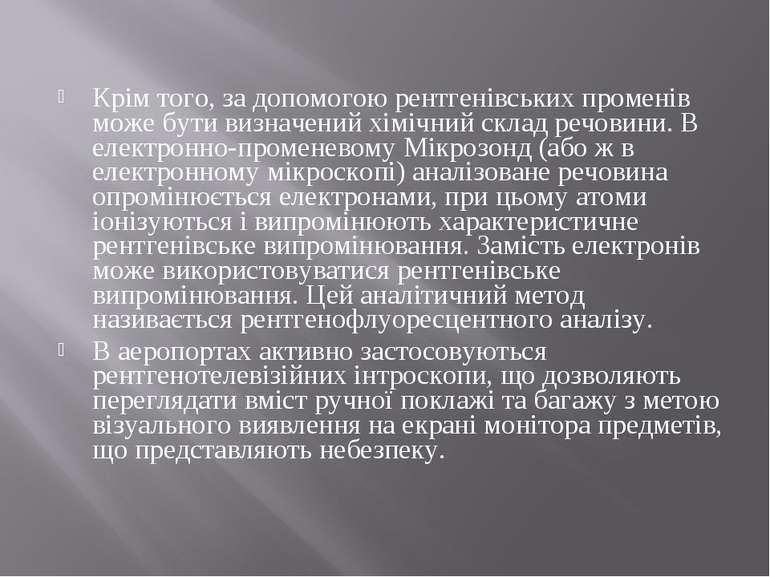 Крім того, за допомогою рентгенівських променів може бути визначений хімічний...
