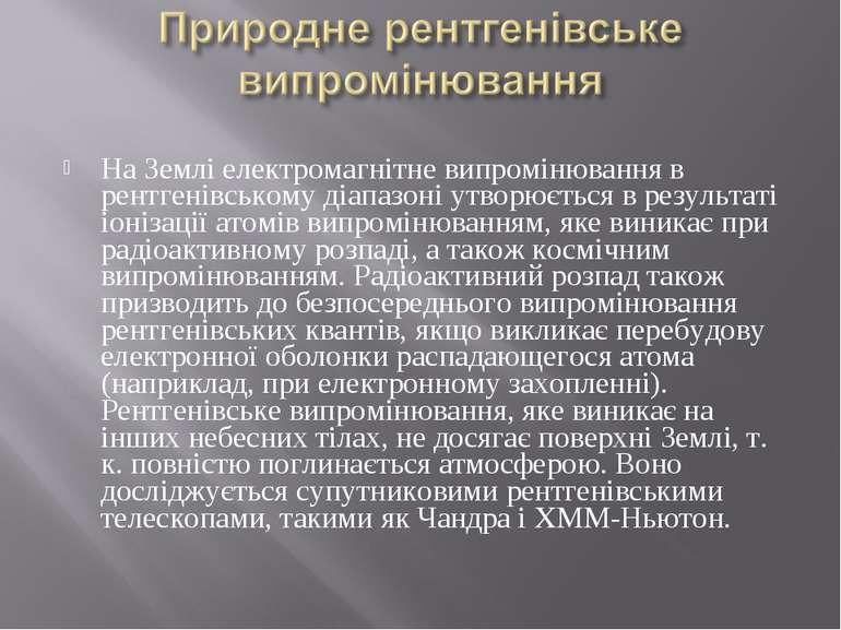 На Землі електромагнітне випромінювання в рентгенівському діапазоні утворюєть...