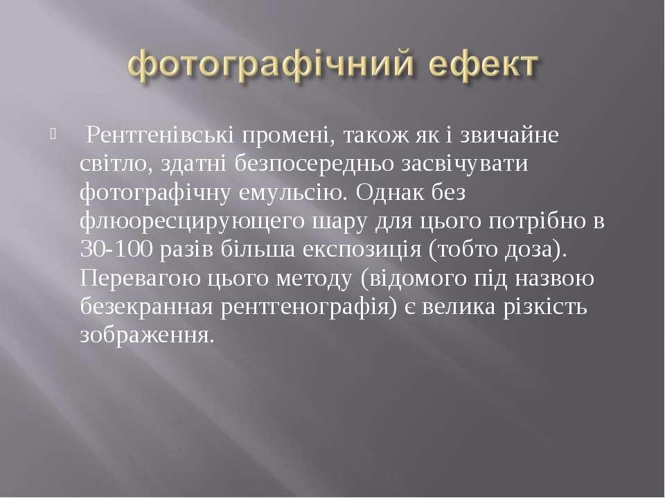 Рентгенівські промені, також як і звичайне світло, здатні безпосередньо засві...