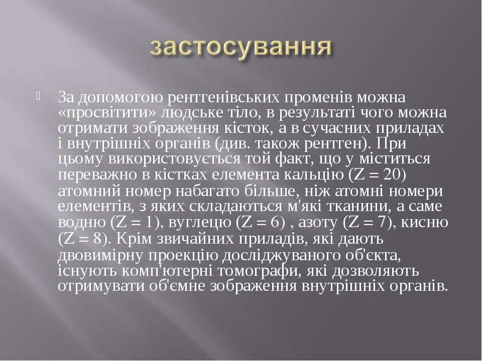 За допомогою рентгенівських променів можна «просвітити» людське тіло, в резул...