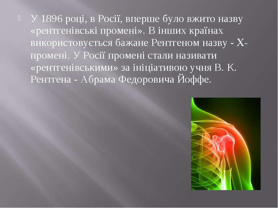 У 1896 році, в Росії, вперше було вжито назву «рентгенівські промені». В інши...