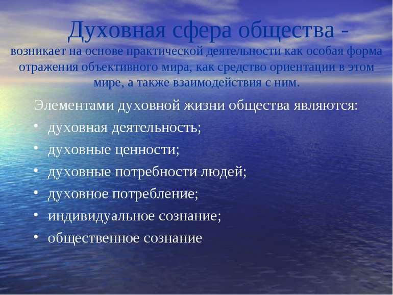 Духовная сфера общества - возникает на основе практической деятельности как о...
