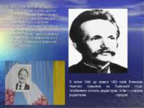 В'ячеслав Чорновіл до школи пішов 1946 року відразу до 2-го класу (читав з чо...