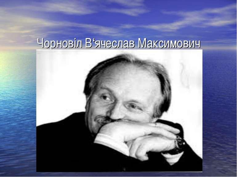 Чорновіл В'ячеслав Максимович
