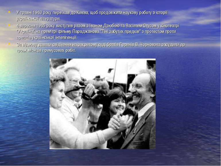 У травні 1963 року переїхав до Києва, щоб продовжити наукову роботу з історії...