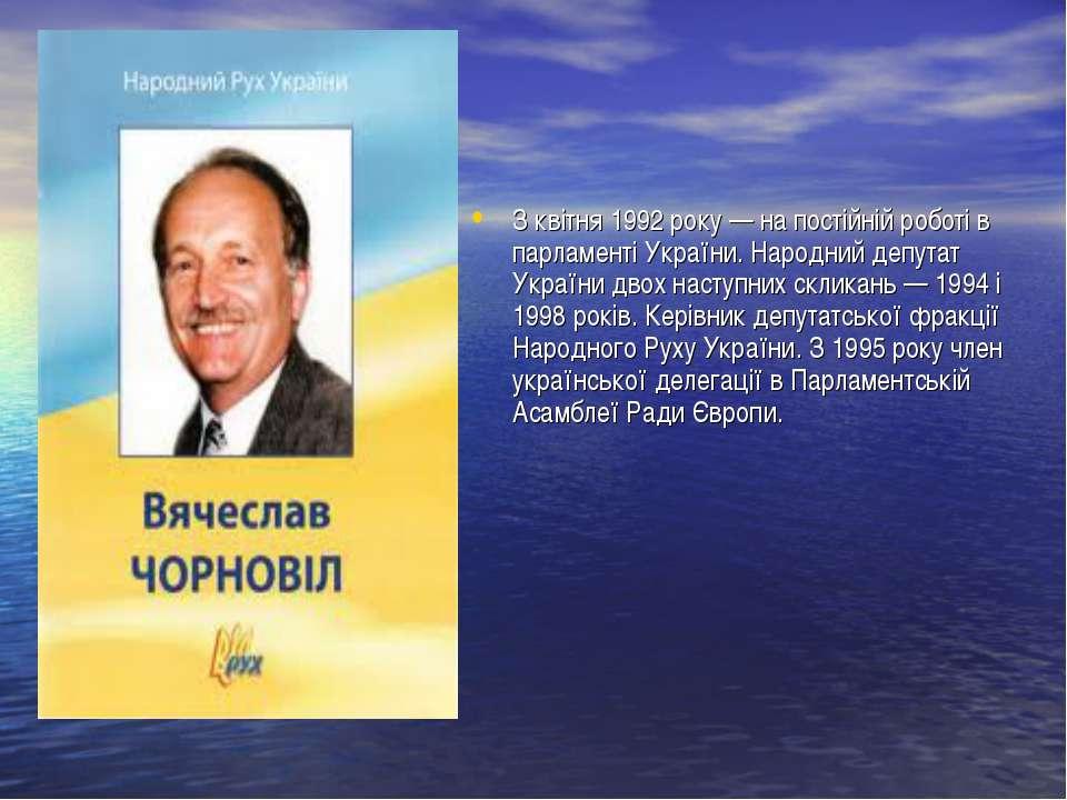 З квітня 1992 року — на постійній роботі в парламенті України. Народний депут...